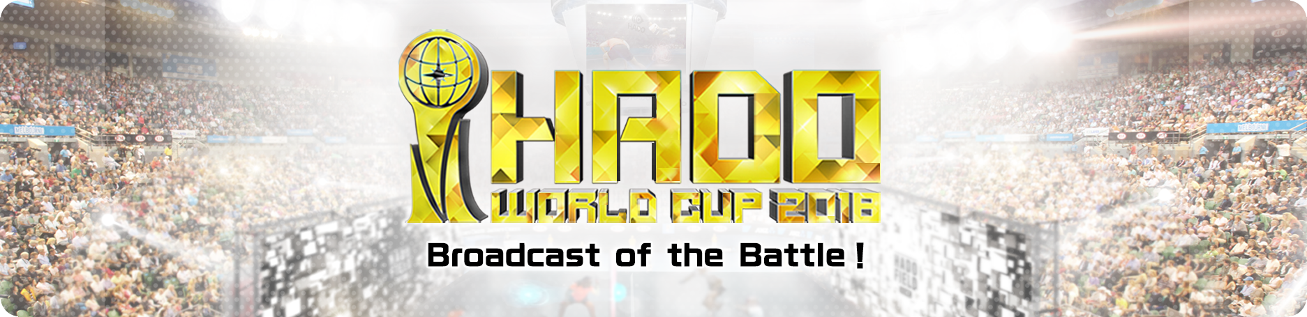 HADO WORLD CUP 2018 12/8(sat) 12:00 JST(UTC+0900)~ Broadcast of the Battle!