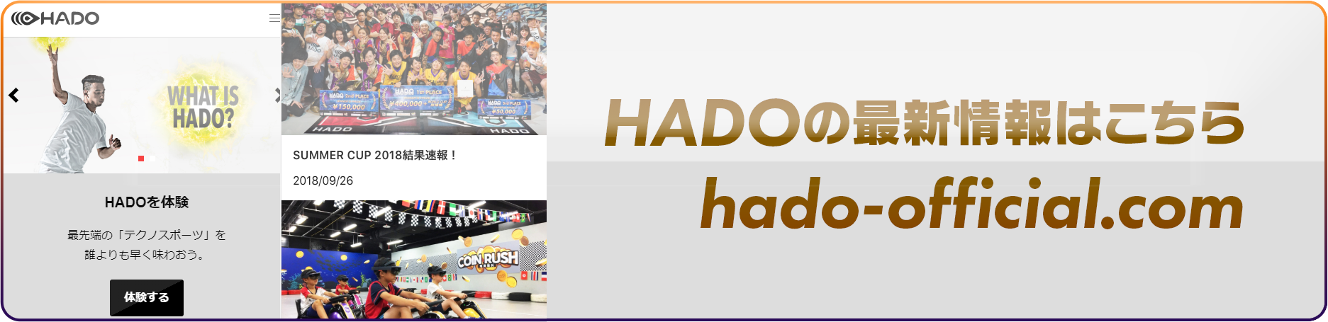 HADO OFFICIAL WEB SITE