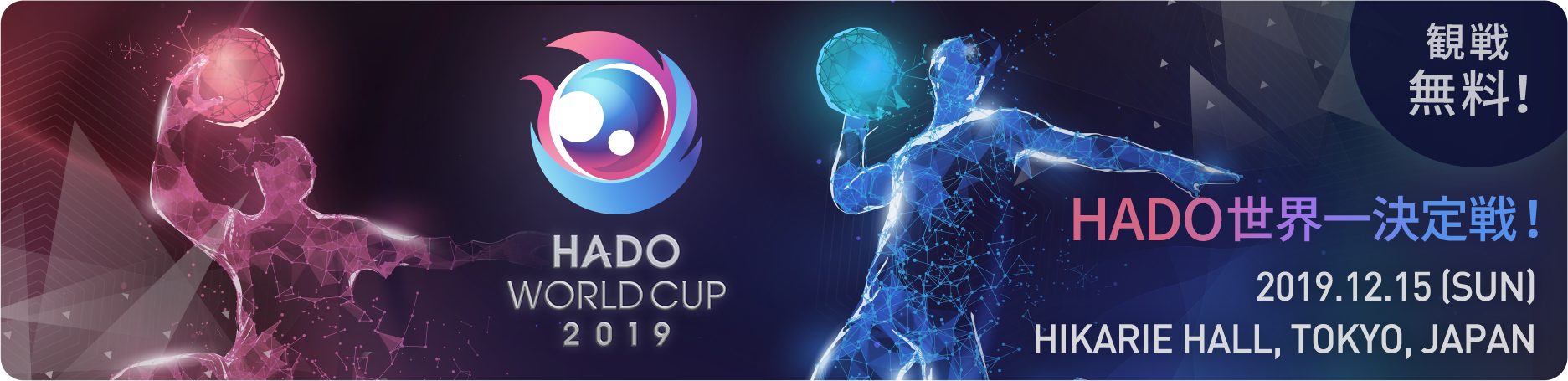 HADO WORLD CUP 2019
